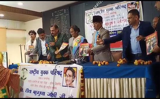 Bhaarateey-Yuvak-Parishad-Ke-Rashtriya-Adhyaksh-or-Lokasabha-Saansad-Rita-Bahuguna-Joshi-Chandigarh-Pahunchi
