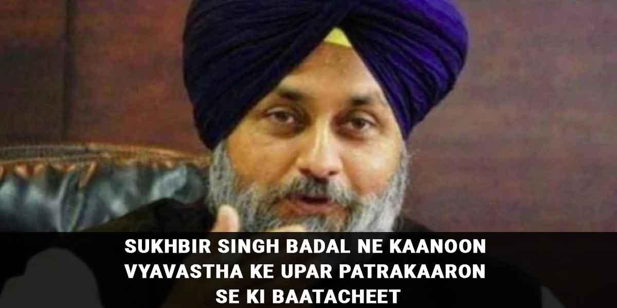 Sukhbir Singh Badal Ne Kaanoon Vyavastha Ke Upar Patrakaaron Se Ki Baatacheet