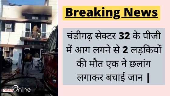 2 girls died in fire in PG of Sector 32 Chandigarh