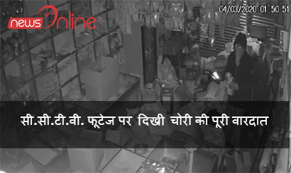 entire theft incident was seen on the CCTV footage