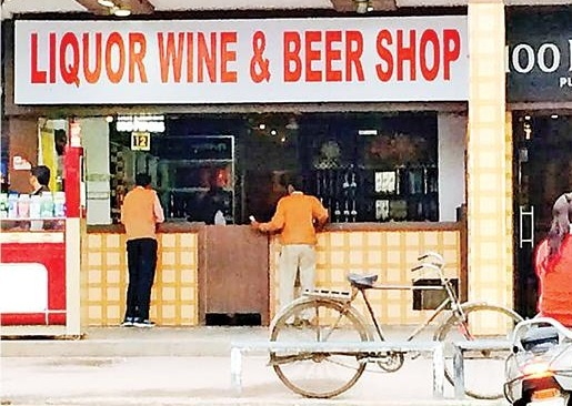 Punjab Liquor Shop