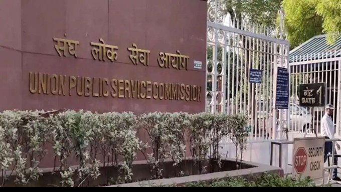 Result of Civil Services (Preliminary) Examination, 2020 for Admission in Indian Forest Service (Main) Examination, 2020