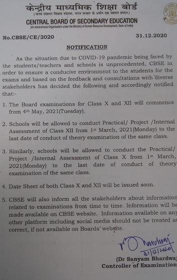 cbse-date-sheet-2021-official-update-new-update