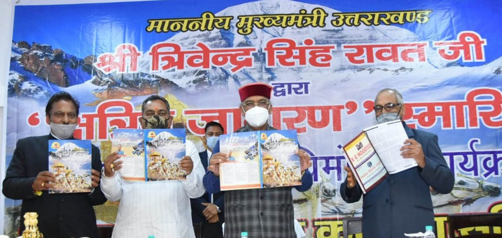 mukhyamantree shree trivendr sinh raavat ne mukhyamantree aavaas mein kshatriy jaagaran smaarika 202021 ka vimochan kiya.