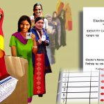 Voters who has registered their unique mobile number while filling their Form