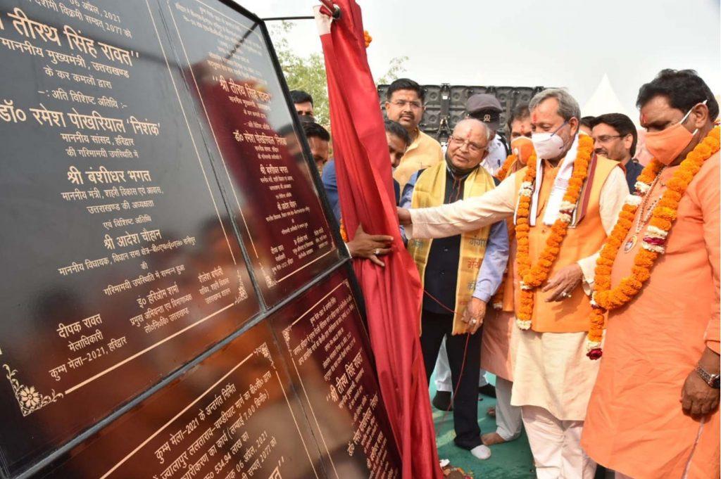 मुख्यमंत्री श्री तीरथ सिंह रावत ने मंगलवार को मीडिया सेन्टर नीलधारा में कुम्भ मेले की व्यवस्थाओं से संबंधित विभिन्न विभागों की 153.73 करोड़