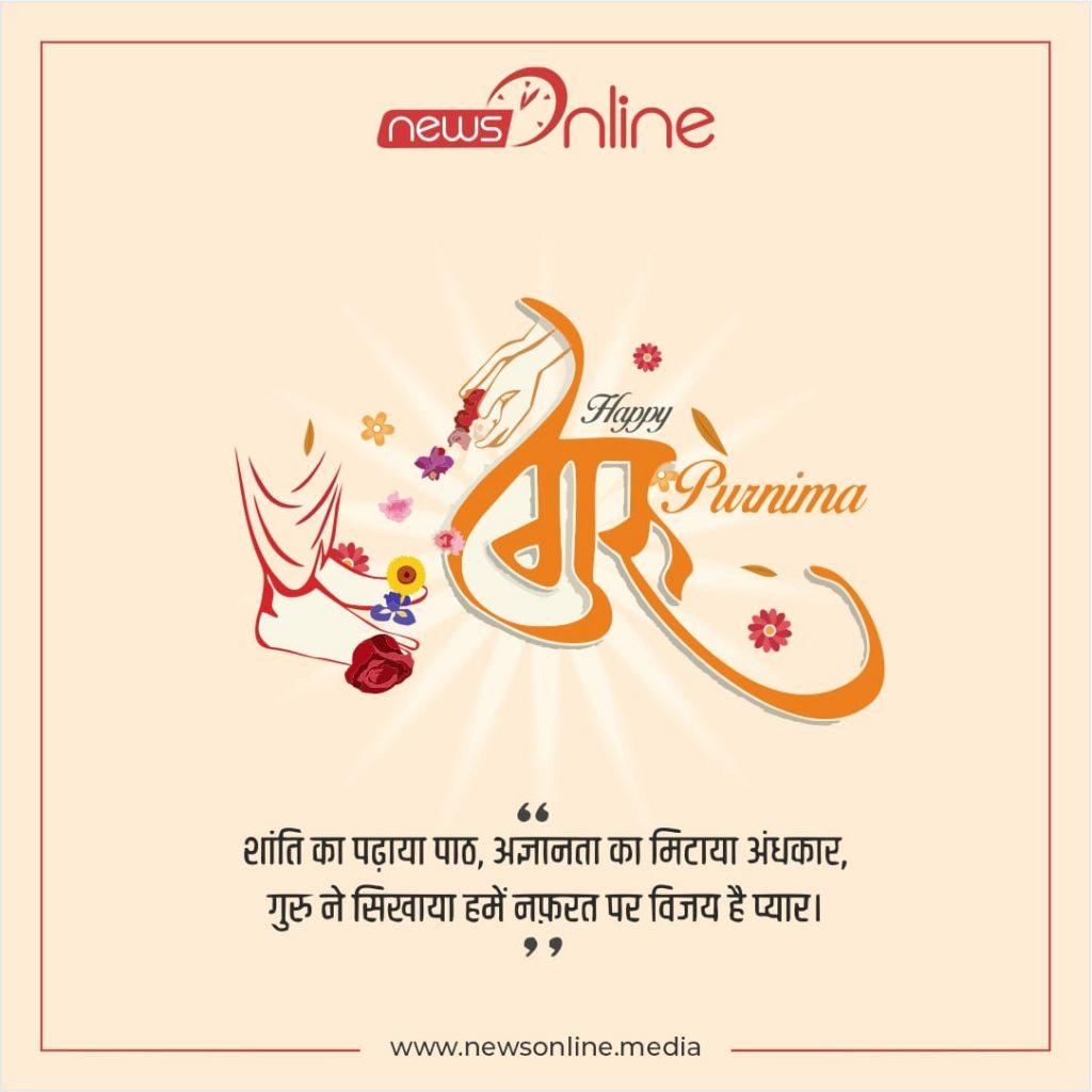 Happy Guru Purnima 2021
