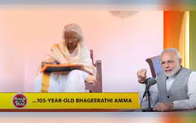 PM pays tributes on demise of Bhageerathi Amma