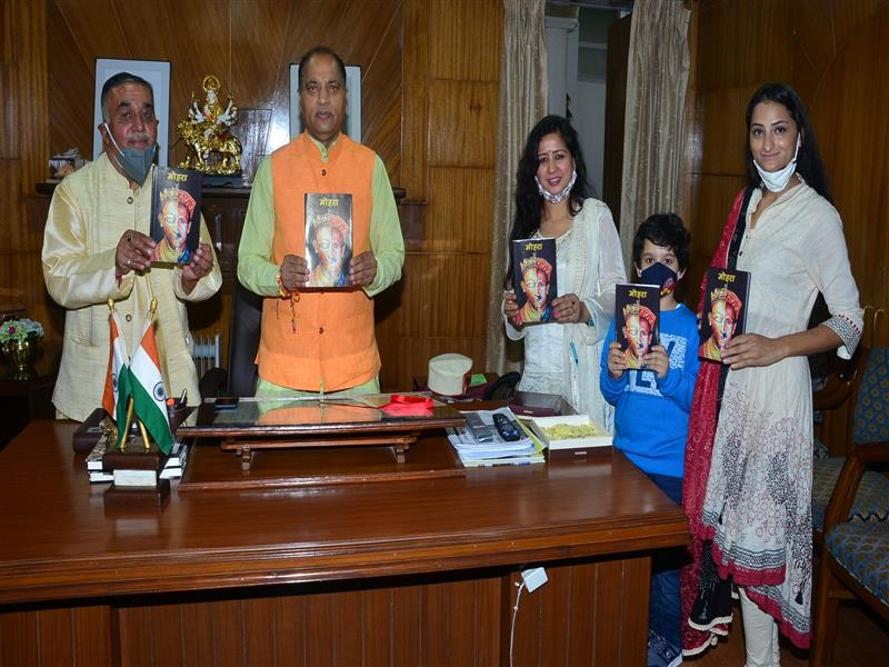 Chief Minister Jai Ram Thakur released book 'Mohra' written by noted writer, storyteller and film maker Dr. Dev Kanya Thakur here today. The book is a beautiful collection