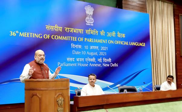 Union Home Minister, Shri Amit Shah, chaired the 36th meeting of the Parliamentary Committee on Official Language, in New Delhi