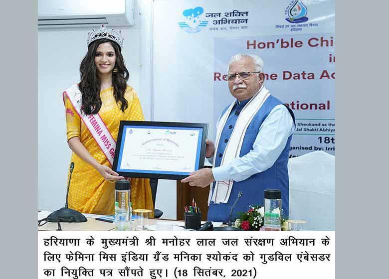 CM_PIC-1-- हरियाणा के मुख्यमंत्री श्री मनोहर लाल जल संरक्षण अभियान के लिए फेमिना मिस इंडिया ग्रैंड मनिका श्योकंद को गुडविल एंबेसडर का नियुक्ति पत्र सौंपते हुए। (18 सितंबर, 2021) CM_PIC-2-- हरियाणा के मुख्यमंत्री श्री मनोहर लाल जल संरक्षण अभियान के लिए गुडविल एंबेसडर बनाई गई फेमिना मिस इंडिया ग्रैंड मनिका श्योकंद का स्वागत करते हुए। (18 सितंबर, 2021) CM_PIC-3-- हरियाणा के मुख्यमंत्री श्री मनोहर लाल रियल टाईम डाटा एक्विजिशन सिस्टम (आरटीडीएएस) की शुरूआत करने के अवसर पर अधिकारियों को सम्बोधित करते हुए। (18 सितंबर, 2021) CM_PIC-4-- हरियाणा के मुख्यमंत्री श्री मनोहर लाल रियल टाईम डाटा एक्विजिशन सिस्टम (आरटीडीएएस) की शुरूआत करने के अवसर पर अधिकारियों को सम्बोधित करते हुए। (18 सितंबर, 2021)