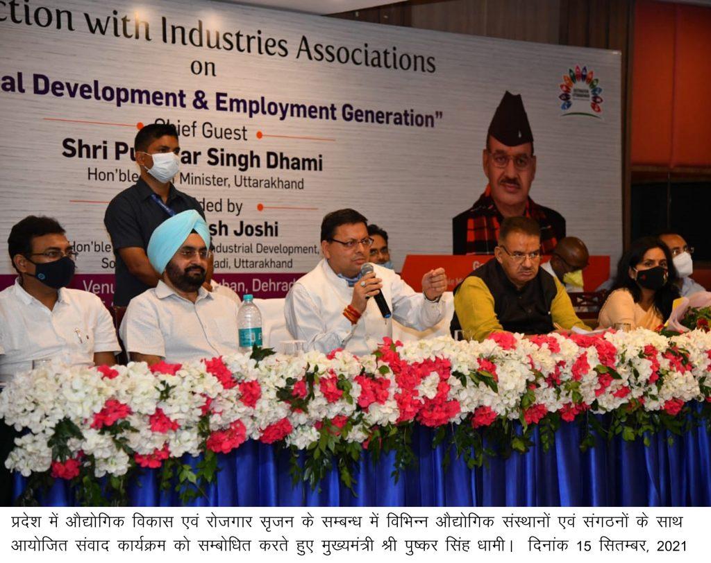 मुख्यमंत्री ने किया प्रदेश में औद्योगिक विकास एवं रोजगार सृजन के सम्बन्ध में विभिन्न औद्योगिक संस्थानों एवं संगठनों के साथ आयोजित संवाद कार्यक्रम को सम्बोधित