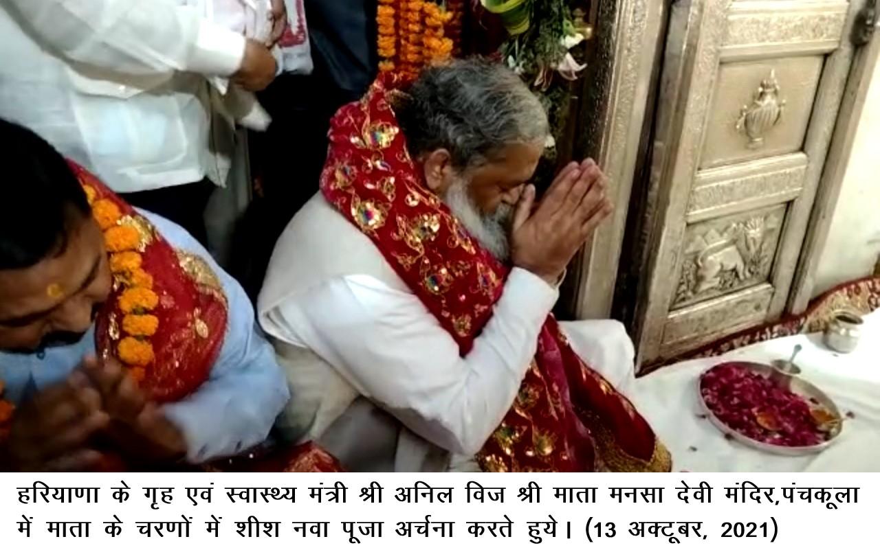 HM_PIC-1-- हरियाणा के गृह एवं स्वास्थ्य मंत्री श्री अनिल विज श्री माता मनसा देवी मंदिर,पंचकूला में माता के चरणों में शीश नवा पूजा अर्चना करते हुये। (13 अक्टूबर, 2021) HM_PIC-2-- हरियाणा के गृह एवं स्वास्थ्य मंत्री श्री अनिल विज श्री माता मनसा देवी मंदिर,पंचकूला की यज्ञशाला में आहुति डालते हुये। (13 अक्टूबर, 2021) HM_PIC-3-- उपायुक्त एवं श्री माता मनसा देवी पूजा स्थल बोर्ड के मुख्य प्रशासक विनय प्रताप सिंह हरियाणा के गृह एवं स्वास्थ्य मंत्री श्री अनिल विज को स्मृति चिन्ह भेंट करते हुए। (13 अक्टूबर, 2021)